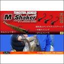 【ベイトブレス】 エムシェーカー M-Shaker エムシェイカー 【DM便選択可能商品】
