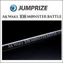 【JUMPRIZE】 ジャンプライズ オールウェイク108 モンスターバトル ALL WAKE 108 MONSTER BATTLE
