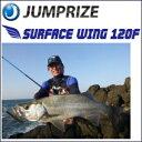 【JUMPRIZE】 ジャンプライズ サーフェスウイング 120F
