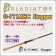 【レイドジャパン】 グラディエーター G-711MHC スラッガー
