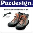 【Pazdesign】 パズデザイン ライトウェイト ウェーディングシューズ4 (スパイクタイプ) 【ZWS-612】 納期3〜11日