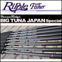 リップルフィッシャー ビッグツナ68 ジャパンスペシャル BIG TUNA 68 JAPAN Special (ゴムキャップ仕様) ガリス ウルトラキャストマンフルドラグ300m プレゼント