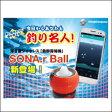 【CHO&カンパニー】 浮き型ワイヤレス魚群探知機 ソナーボール  SONA.rBALL