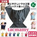【ネコポス送料無料】【新作登場】タックマミー抱っこ紐 無地 綿100%シリーズ 全13種類 日本製 サイズXS〜XL 【だっこひも】【抱っこ紐】【抱っこひも】【出産祝い】【あす楽】【02P06Aug16】