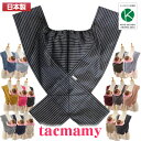 タックマミー抱っこ紐 綿100%シリーズ 全16種類 日本製...