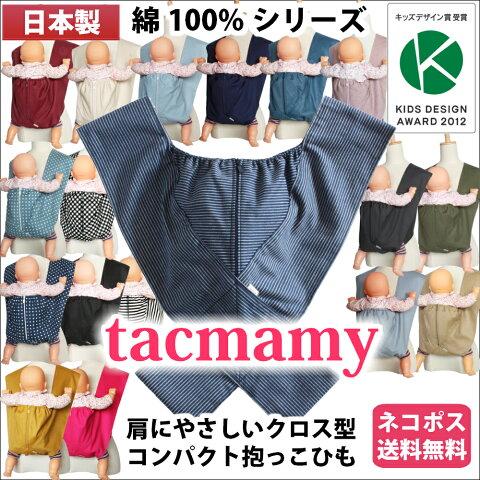 【ネコポス送料無料】タックマミー抱っこ紐 綿100%シリーズ 全18種類 日本製 サイズXS〜XL 無地 ボーダー ストライプ チェック ドット 【だっこひも】【抱っこ紐】【抱っこひも】【出産祝い】【あす楽】