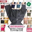 【ネコポス送料無料】タックマミー抱っこ紐 綿100%シリーズ 全17種類 日本製 サイズX