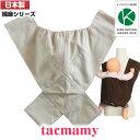 タックマミー抱っこ紐 無地 綿麻シリーズ 全5種類 日本製 ...
