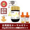 【送料無料】台湾産生ローヤルゼリー30g(約10日分)と国産蜂蜜2本セット(百花蜂蜜100g and アカシア蜂蜜100g)