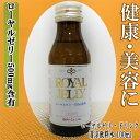 飲みやすいさっぱりした味☆ローヤルゼリー500mg含有☆1円!ローヤルゼリードリンク(通常商品と同梱限定商品)