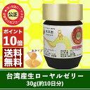 【ポイント10倍】台湾産生ローヤルゼリー30g(約10日分)...