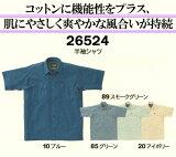 作業服?作業着?春夏用クロダルマ(KURODARUMA)26524半袖シャツ綿100%メンズ