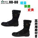 荘快堂 安全靴 長編上靴 VO-80 エル ウインズ 編み上げ靴SKD安全靴 / 安全靴 / 作業用安全靴