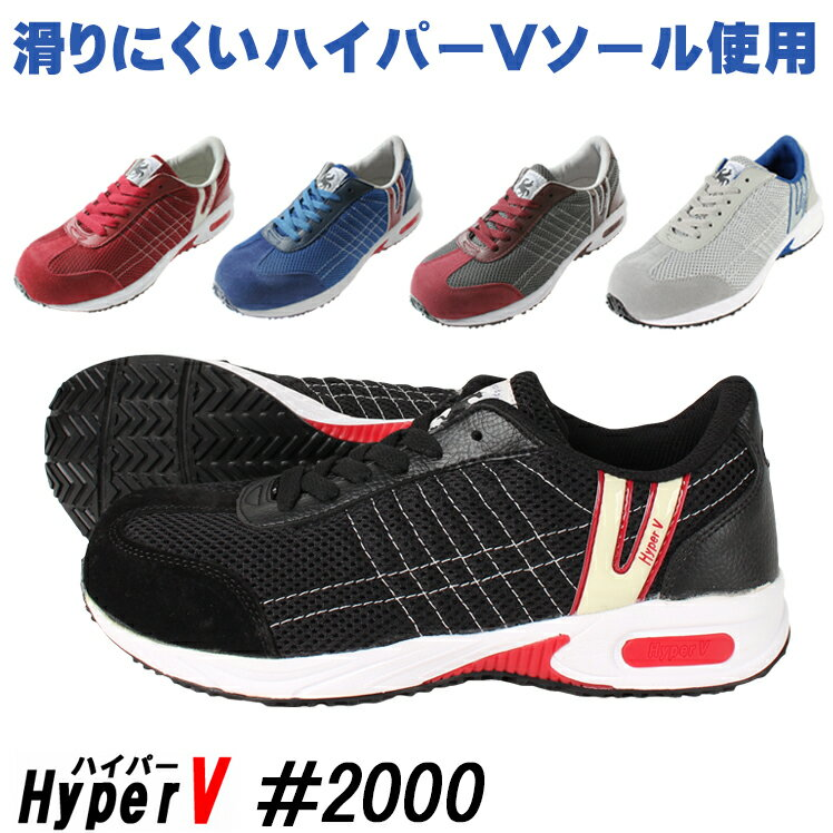 【安全靴 ・安全スニーカー】ハイパーVソール HV-2000...:taf-motion:10000882