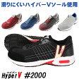 【安全靴 ・安全スニーカー】ハイパーVソール HV-2000