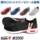 日進ゴム 安全靴 スニーカー HV-2000作業靴 NISSHIN RUBBER ハイパーV(HyperV) ローカット 紐タイプ