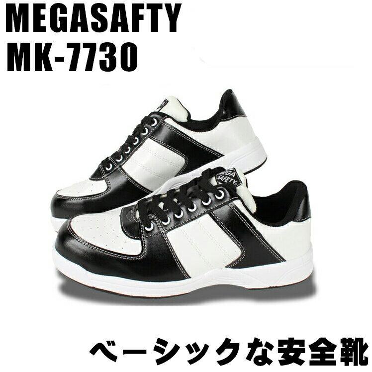 メガセーフティー 安全靴 スニーカー MK-7730...:taf-motion:10000906
