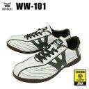 ワイドウルブス 安全靴 WW-101 JSAA規格A種WIDE WOLVES安全靴 / 安全靴 スニーカー / JSAA認定安全靴 / 作業用安全靴 安全スニー...