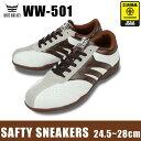 【5/27 20:00〜6/1 01:59 ポイント2倍】ワイドウルブス 安全靴 WW-501 JSAA規格A種WIDE WOLVES安全靴 / 安全靴 スニー...