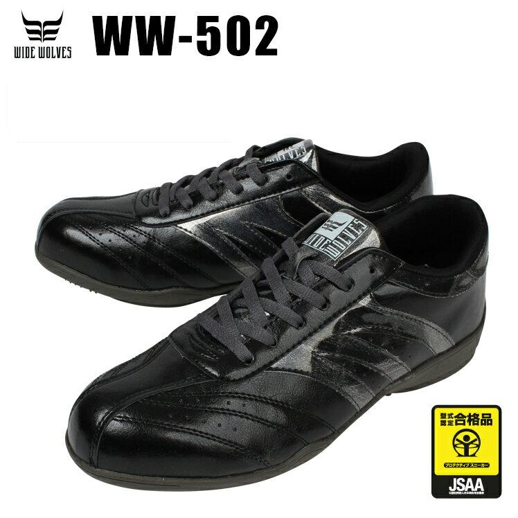 ワイドウルブス 安全靴 スニーカー WW-502 JSAA規格A種...:taf-motion:10005201