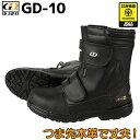 ジーデージャパン 安全靴 半長靴マジックGD-10 編み上げJSAA規格A種GD JAPAN安全靴 / 安全靴 / JSAA認定安全靴 / 作業用安全靴 安全スニーカー