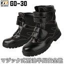ジーデージャパン 安全靴 半長靴マジックGD-30 編み上げGD JAPAN安全靴 / 安全靴 / 作業用安全靴