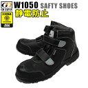 ジーデージャパン 安全靴 W1050 ウォークウェーブ(WORKWAVE) ハイカット JSAA規格A種GD JAPAN安全靴 / 安全靴 スニーカー / JSAA認定安全靴 / 作業用安全靴 安全スニーカー
