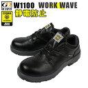 ジーデージャパン 安全靴 W1100 ウォークウェーブ(WORKWAVE) JSAA規格A種GD JAPAN安全靴 / 安全靴 スニーカー / JSAA認定安全靴 / 作業用安全靴 安全スニーカー
