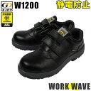 ジーデージャパン 安全靴 W1200 ウォークウェーブ(WORKWAVE)JSAA規格A種GD JAPAN安全靴 / 安全靴 スニーカー / JSAA認定安全靴 / 作業用安全靴 安全スニーカー