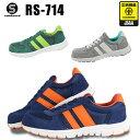 サンダンス 安全靴 RS-714 SUNDANCE JSAA規格A種SUNDANCE安全靴 / 安全靴 スニーカー / JSAA認定安全靴 / 作業用安全靴 安全スニーカー