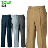 作業服・作業着・作業ズボン春夏用 カーゴパンツ 桑和 SOWA 578綿100%メンズ