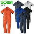 作業服・作業着・ワークユニフォーム半袖つなぎ服 桑和 SOWA 39017ポリエステル65%・綿35%メンズ