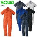 作業服 作業着 ワークユニフォーム半袖つなぎ服 桑和 SOWA 39017ポリエステル65% 綿35%メンズ