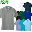 作業服 作業着 ワークユニフォーム半袖ポロシャツ 桑和 SOWA 0027ポリエステル65% 綿35%メンズ