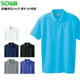 作業服・作業着・ワークユニフォーム半袖ポロシャツ 桑和 SOWA 0097綿100%メンズ