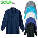 作業服・作業着・ワークユニフォーム長袖ポロシャツ 桑和 SOWA 0090綿100%メンズ