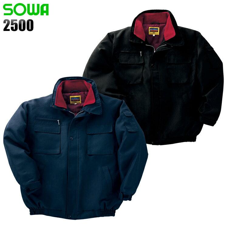 ソーワ 2500 防寒ブルゾン