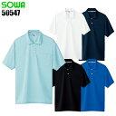 作業服・作業着・ワークユニフォーム半袖制電ポロシャツ 桑和 SOWA 50547ポリエステル80%・綿20%メンズ