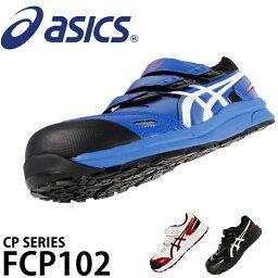 【送料無料】<strong>安全靴</strong> 作業靴<strong>アシックス</strong> 安全スニーカー ウィンジョブ FCP102 ローカット マジック メンズ レディースαGEL搭載 耐油性 耐摩耗性 高性能 JSAA規格A種22.5cm-30cm