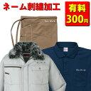 ネーム刺繍加工-2(有料200円(税別))...