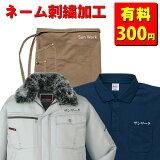 ネーム刺繍加工-2(有料200(税別))