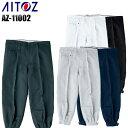 作業服・作業着・ワークユニフォームショートニッカ アイトス AITOZ 11002ポリエステル100%メンズ