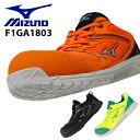 【送料無料】 ミズノ MIZUNO 安全靴 F1GA1803 スニーカー ローカット 紐タイプ JSAA規格A種全3色 24.5cm-29cm