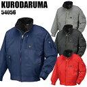 作業服・作業着・防寒着秋冬用 撥水防寒ジャンパー クロダルマ KURODARUMA 54056表/ナイロン100%メンズ