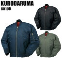 作業服・作業着・防寒着秋冬用 防寒ジャンパー クロダルマ KURODARUMA 65105表/ナイロン100%メンズ