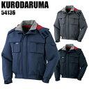 作業服・作業着・防寒着秋冬用 防寒コート クロダルマ KURODARUMA 54136表/ポリエステル100%メンズ