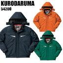 作業服 作業着 防寒着秋冬 用 防水防寒ジャンパークロダルマ KURODARUMA 54200表/ポリエステル100%メンズ