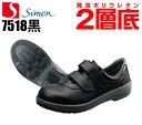 安全靴 シモン 7500シリーズ 短靴7518 ポリウレタン2層底simon安全靴 / 安全靴 / 作業用安全靴