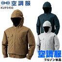 空調服 ku91410 フード付き長袖ブルゾン(単品) 作業服・作業着空調服ブルゾン