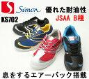 シモン 軽技スペシャルシリーズ安全靴KS702simon安全靴 / 安全靴 スニーカー / 作業用安全靴 安全スニーカー